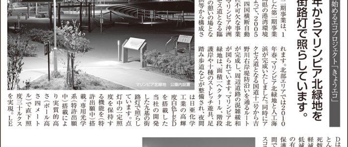 2020.6.5掲載 リビング東和