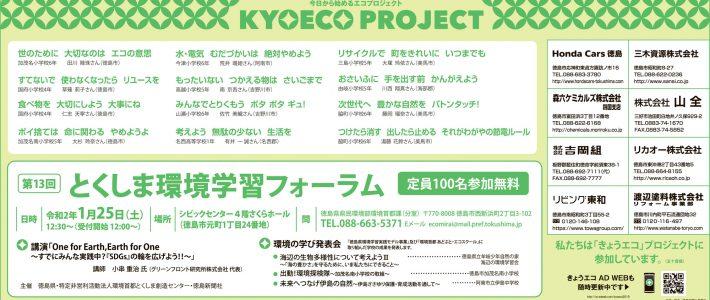 2020.1.12掲載 今日から始めるエコプロジェクト標語【第四弾】