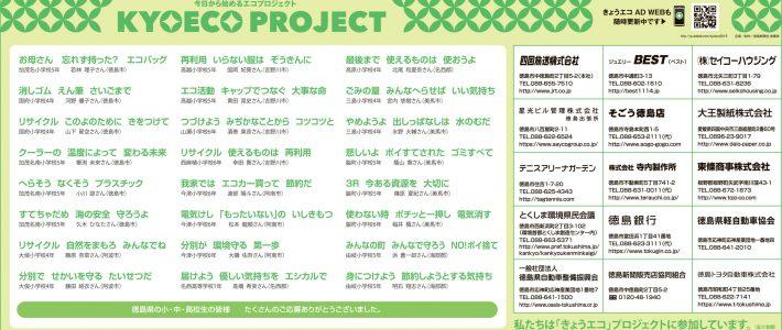 2019.12.19掲載 今日から始めるエコプロジェクト標語【第三弾】