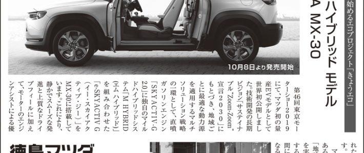 2020.10.8掲載 徳島マツダ