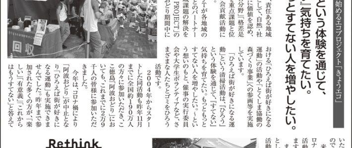 2020.10.25掲載 JT徳島支店
