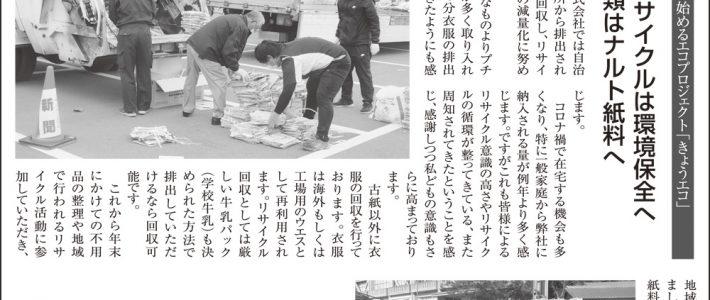 2020.12.6掲載 ナルト紙料