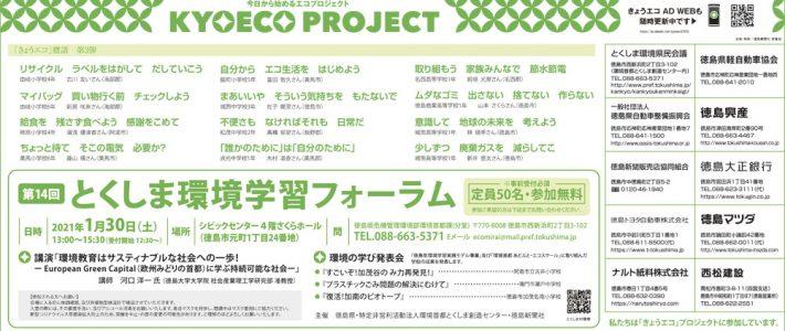 2021.1.16掲載 今日から始めるエコプロジェクト標語【第三弾】