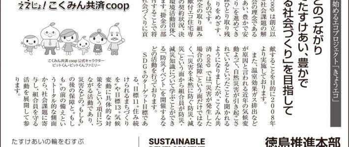 2021.3.10掲載 こくみん共済 coop<全労済> 徳島推進本部
