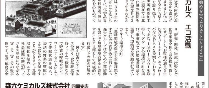 2021.3.10掲載 森六ケミカルズ株式会社 四国支店